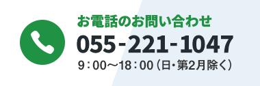 お電話でのお問い合わせ 055-221-1047 9:00〜18:00(日・第2月除く)